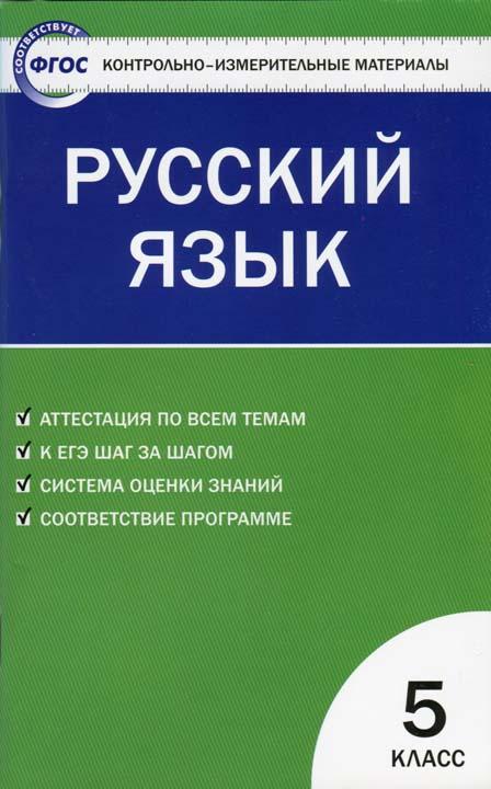 Планирование по русскому языку 5класс по фгос ладыженская