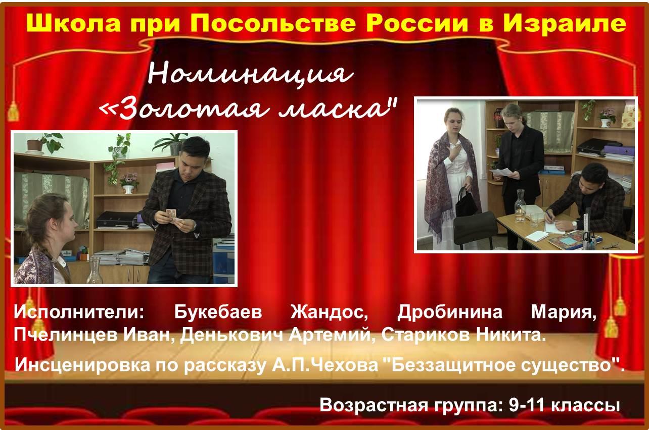 А.П.Чехов «Беззащитное существо»