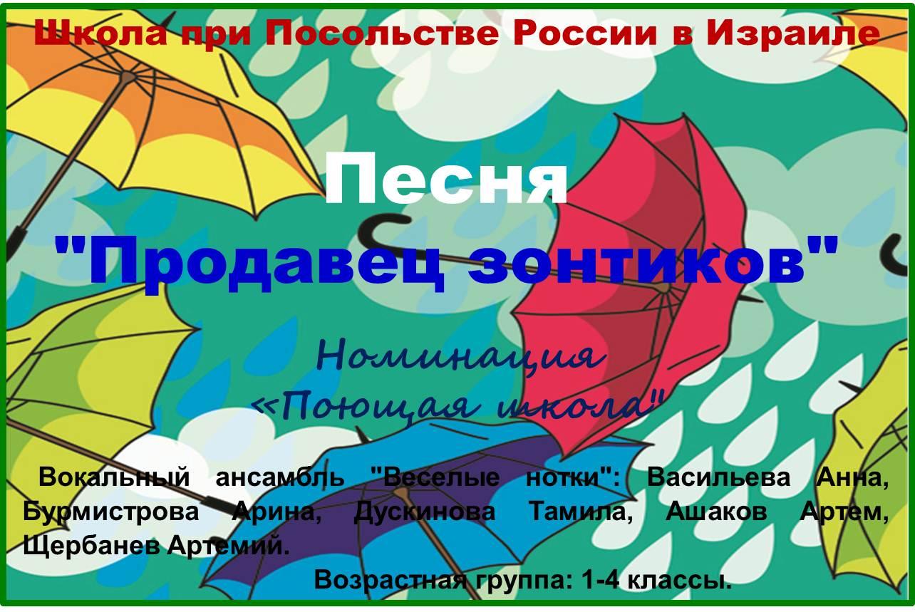 Песня «ПРОДАВЕЦ ЗОНТИКОВ»