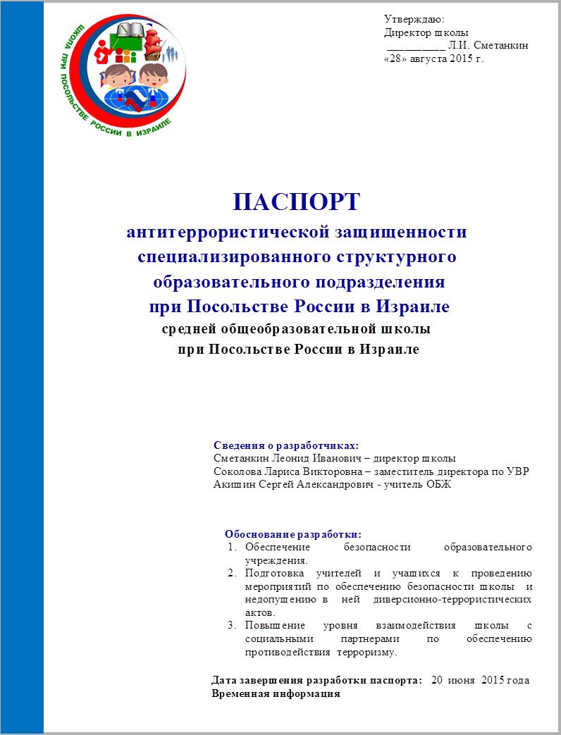 антитеррористический паспорт предприятия образец новый